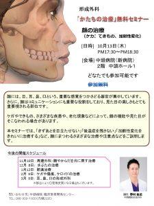 第7回形成外科セミナー「顔の治療」