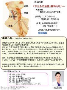 第8回形成外科セミナー「再建外科」