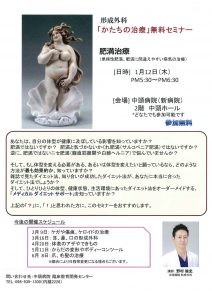 第10回形成外科セミナー「肥満治療」