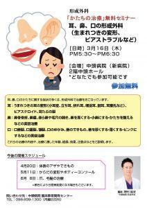 第12回形成外科セミナー「耳、鼻、口の形成外科」
