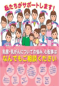 乳腺医療スタッフポスター