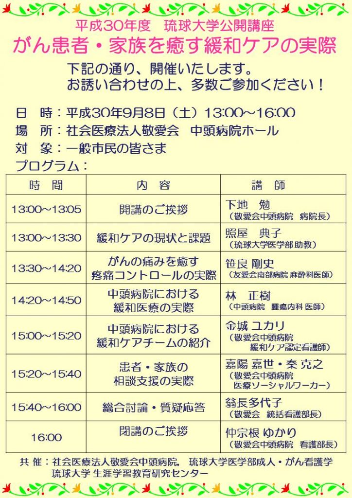 平成30年度 琉球大学公開講座「がん患者・家族を癒す緩和ケアの実際」