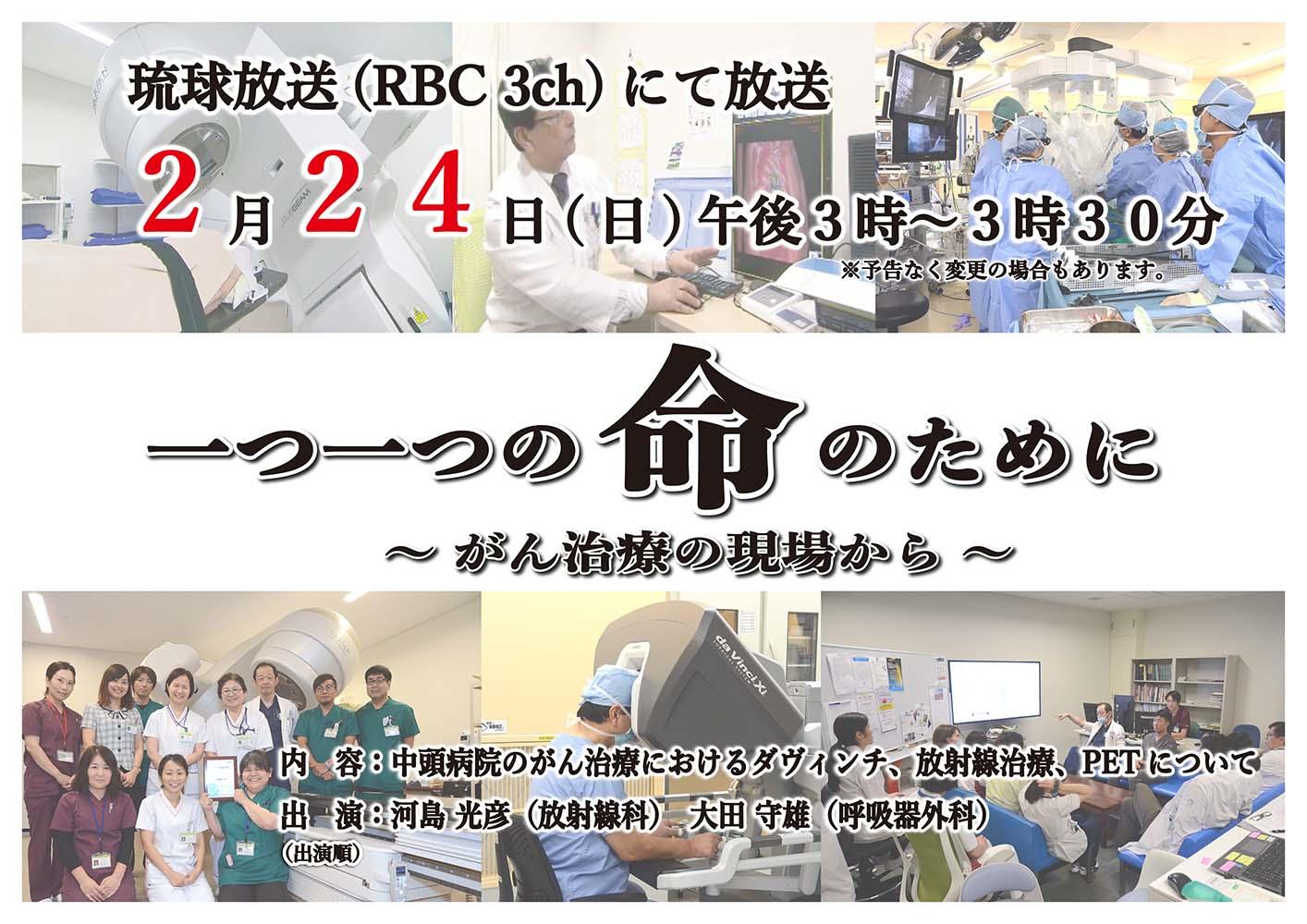 テレビ番組「一つ一つの命のために〜がん治療の現場から〜」